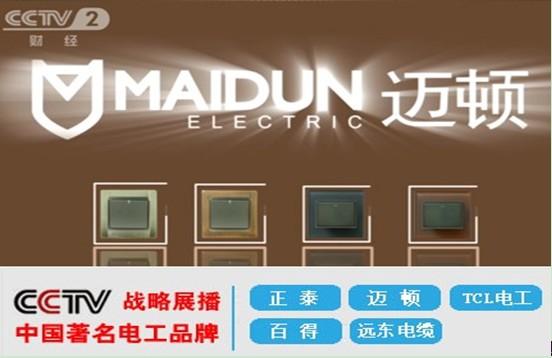 迈顿电气斥巨资强势启动央视CCTV品牌广告