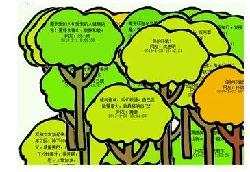 312植树节 3A环保漆邀您爱心接力共种树