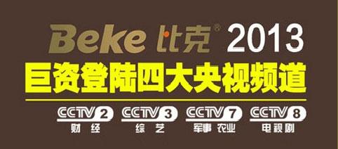 比克电器入驻央视四大频道 开启电器宣传新起点
