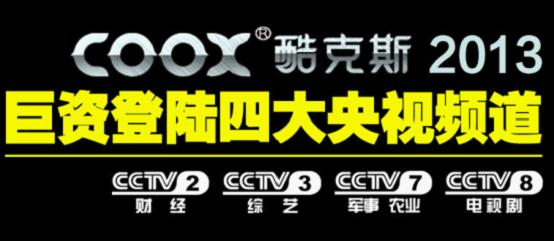 中国十大音响品牌COOX酷克斯斥巨资登陆央视四大频道