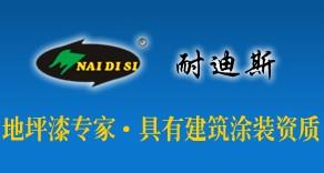 耐迪涂料成为广东涂料行业协会理事单位