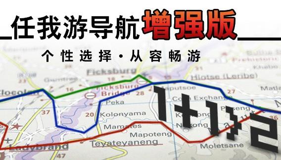 2012年度汽车导航定位产品推荐名单 任我游荣获第一品牌