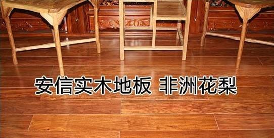 安信实木地板非洲花梨