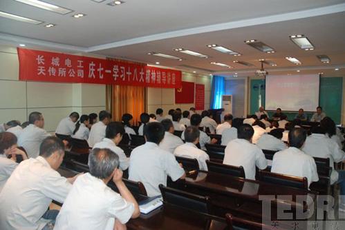 长城电工开展庆祝党成立92周年纪念活动