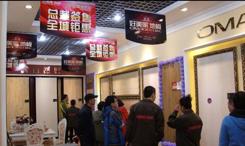 著名木地板品牌好美家 哈尔滨专卖店隆重开业