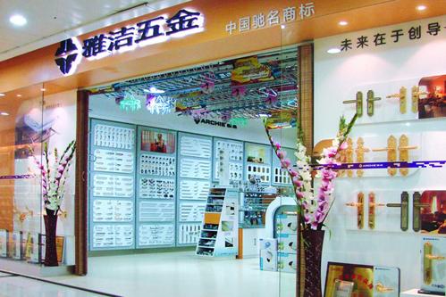 雅洁锁具品牌 辉煌二十周年
