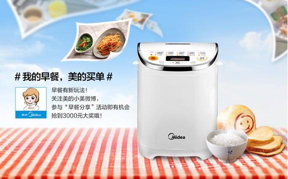 美的厨卫电器品牌专场迎中秋,贺国庆