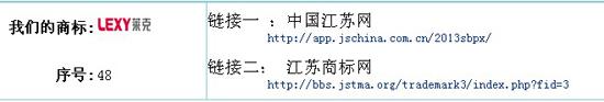 2013年江苏商标评选活动 莱克吸尘器邀您投入宝贵一票