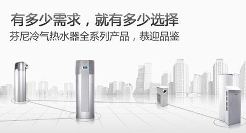 芬尼指出:空气能热水器市场呈现四大特点