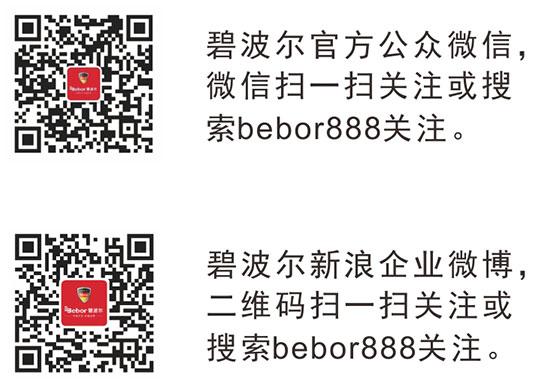 碧波尔热水器官方微信、微博正式开通