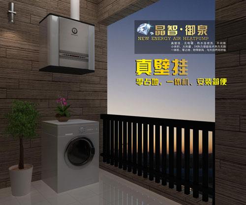 纽恩泰新品助推空气能热水器瘦身成功