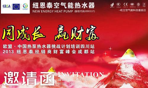 2013纽恩泰经销商财富峰会成都站将于12月开幕