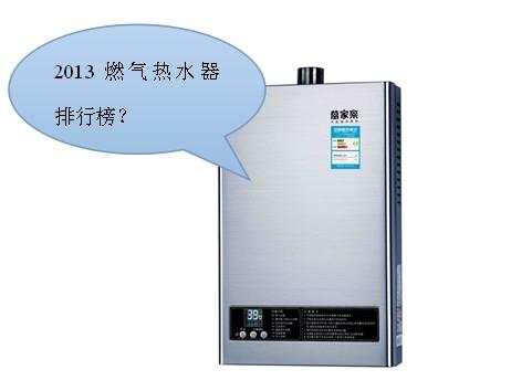 2013燃气热水器排行榜/燃气热水器品牌排名