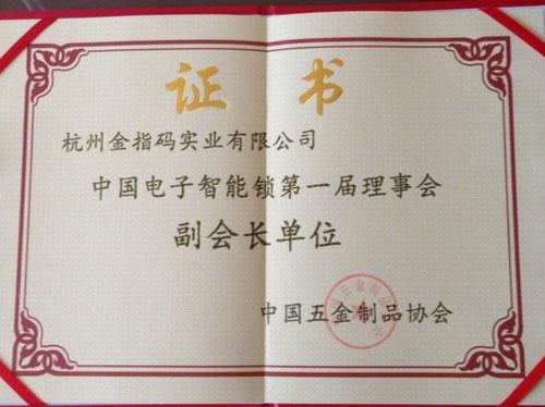 中国电子智能锁专业委员会成立 金指码指纹锁当选为副会长单位