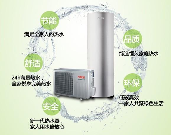 万家乐的空气能热水器怎么样