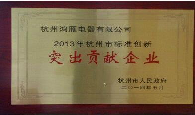 知名电工品牌鸿雁荣获2013年杭州市标准创新突出贡献企业称号