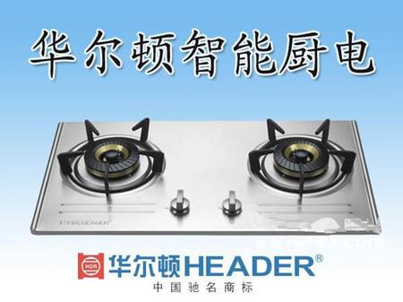 2014年华尔顿厨电北京优秀经销商会议