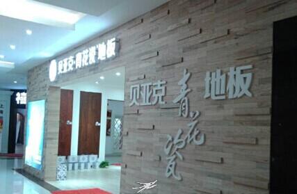 贝亚克青花瓷地板入驻武汉金鑫国际家居卖场