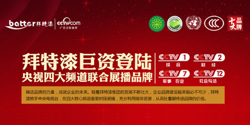 中国涂料十大品牌拜特漆登央视四大频道  品牌力量铸就行业崛起