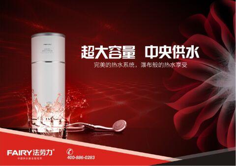 中国十大热水器品牌全能冠军法劳力成功问世