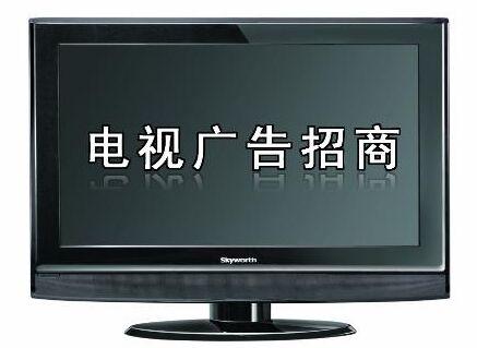 电视媒体地位不可替代 涂料广告投放四大注意