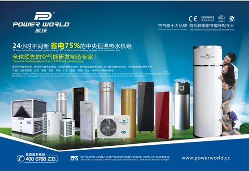 2015年空气能经销商如何选择适合自己的品牌加盟