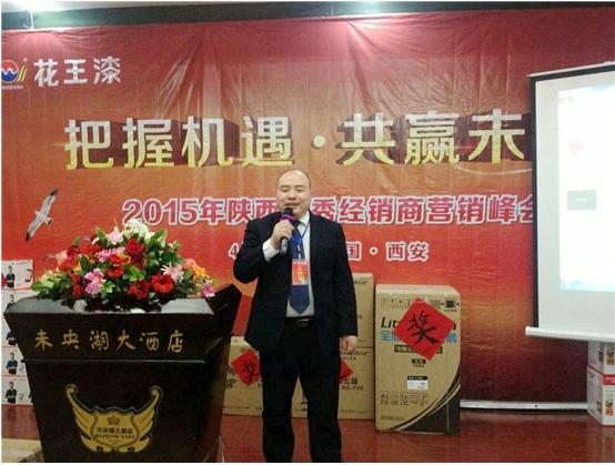 花王漆2015陕西优秀经销商营销峰会圆满成功