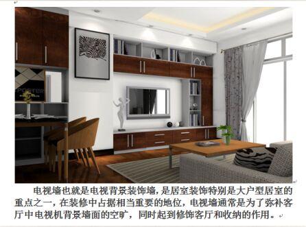 现代简约客厅装饰柜电视背景墙不容错过