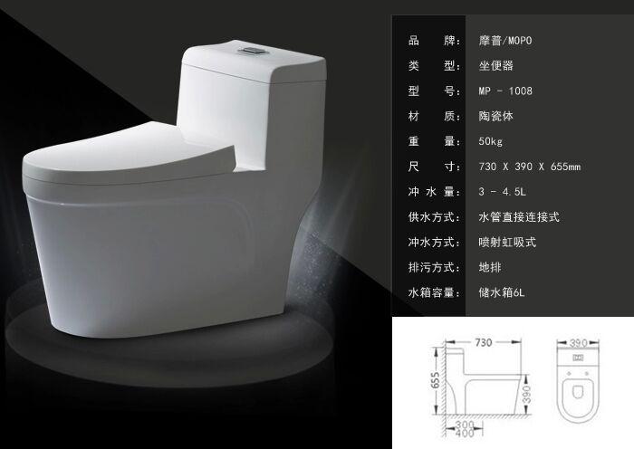 摩普MP-1008卫浴洁具坐便器马桶虹吸式一体