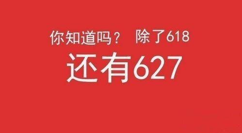 亚丹衣柜:除了6.18,还有6.27