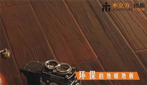中国十大木地板品牌木立方:强势登陆央视 塑造更高的附加值
