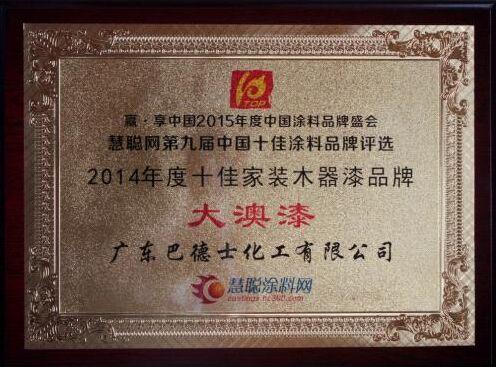 """大澳漆荣获""""2014年度十佳家装木器漆品牌"""""""