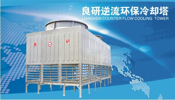 良研冷却塔品牌凭高端技术造高品质产品  成就中国冷暖设备品牌