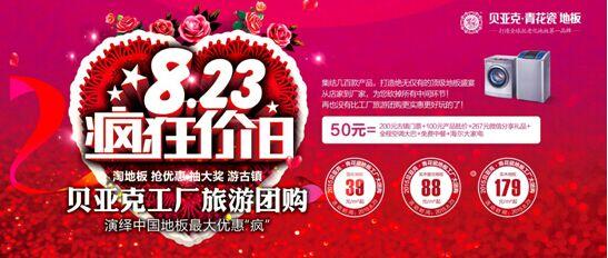 """8月23日贝亚克工厂旅游团购演绎中国地板史上最大优惠""""疯"""""""