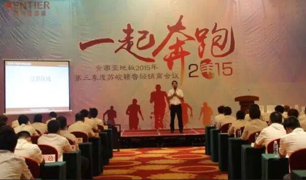 一起奔跑 ――肯帝亚地板2015年第三季度苏皖赣鲁经销商会议