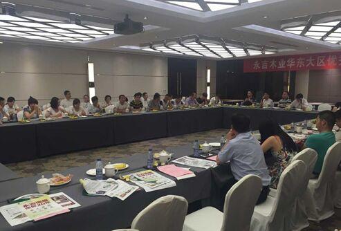 永吉木业华东大区优秀重点经销商交流会