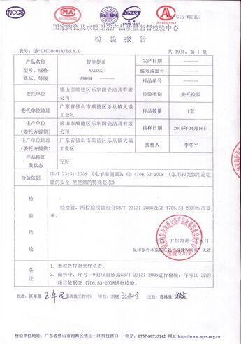 北京市工商局检测AK1002不合格问题声明