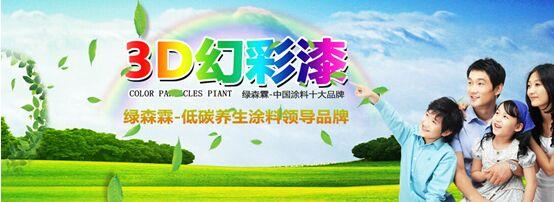 祝贺绿森霖成为著名媒体推荐的中国著名涂料品牌