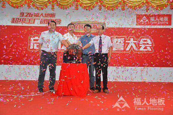 热烈庆祝福人地板超级工厂团购启动会圆满成功