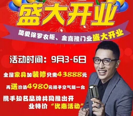热烈祝贺简・爱保罗衣柜桂林永福专卖店-盛大开业!