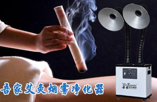 家用艾灸烟雾排烟净化机用过才知道好
