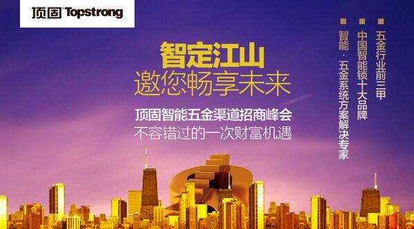 智定江山,勇夺黄金席位 ――2015年顶固智能五金招商峰会