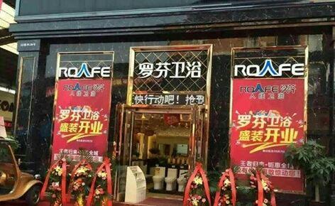 热烈祝贺罗芬卫浴南宁快环旗舰店盛装开业