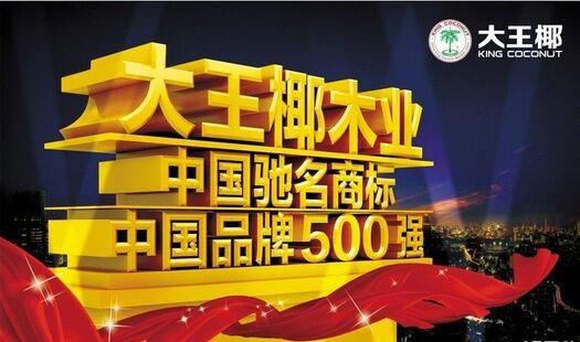 大王椰品牌形象和产品质量不断升级,影响力越来越强