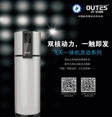 欧特斯空气能新趋势物联网引领智能科技新风浪
