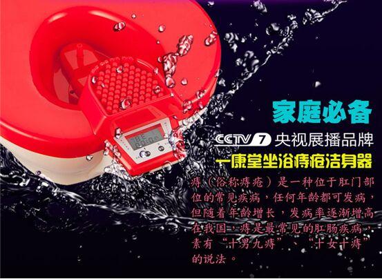 中国知名坐浴品牌:一康堂强势登陆央视7套