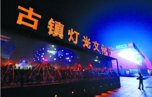 中山丨灯都照明产业发展 路在何方?