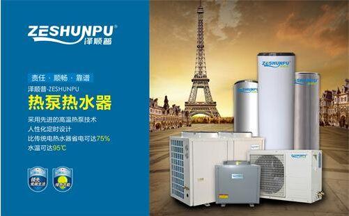 中国著名空气能热水器品牌,普泽倾力打造节能环保产品