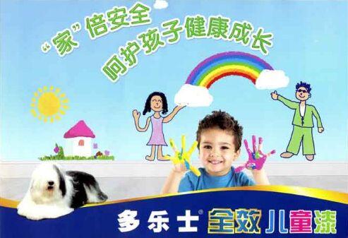 多乐士竹炭儿童漆给孩子一个健康的成长环境