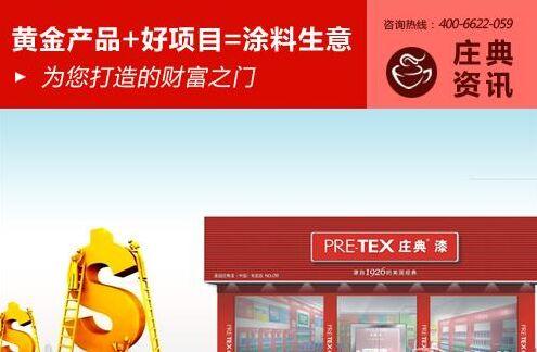 庄典漆:2016梦想不息 涂料油漆加盟创业找好品牌